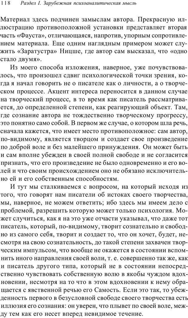 PDF. Классический психоанализ и художественная литература. Лейбин В. М. Страница 118. Читать онлайн