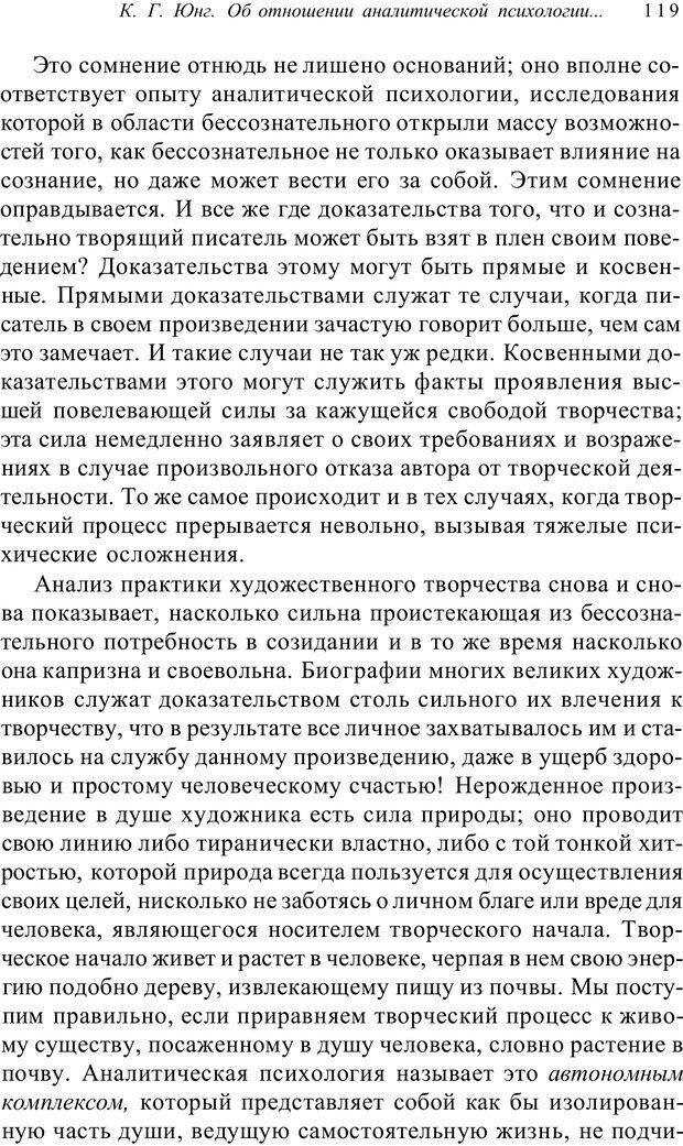 PDF. Классический психоанализ и художественная литература. Лейбин В. М. Страница 119. Читать онлайн