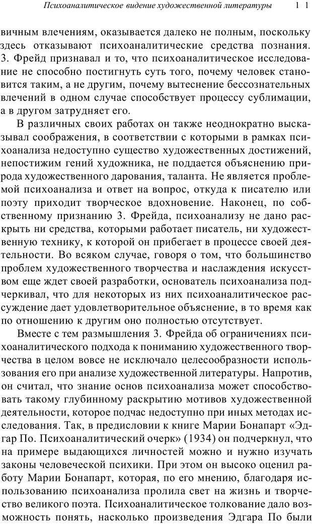 PDF. Классический психоанализ и художественная литература. Лейбин В. М. Страница 12. Читать онлайн