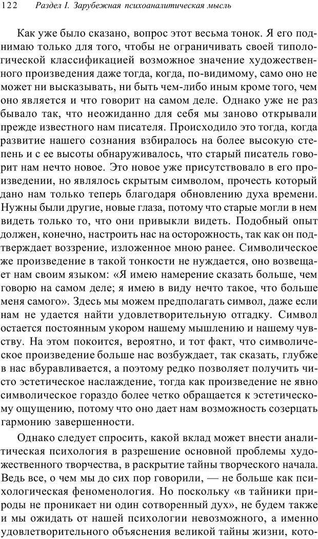 PDF. Классический психоанализ и художественная литература. Лейбин В. М. Страница 122. Читать онлайн