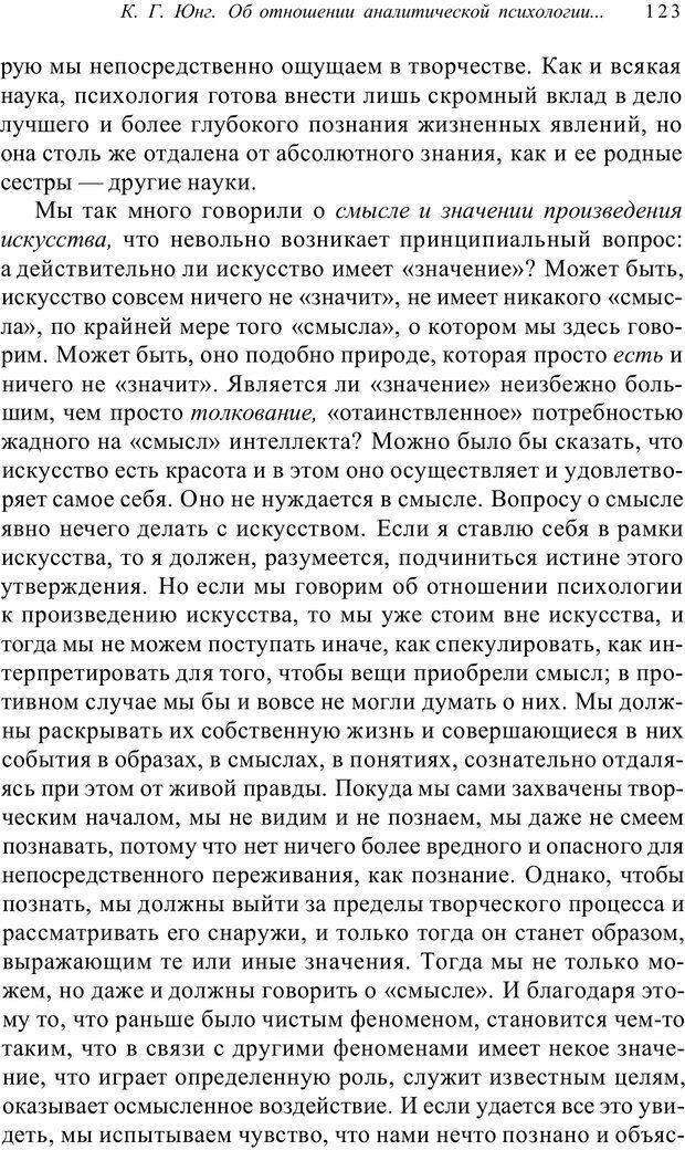 PDF. Классический психоанализ и художественная литература. Лейбин В. М. Страница 123. Читать онлайн