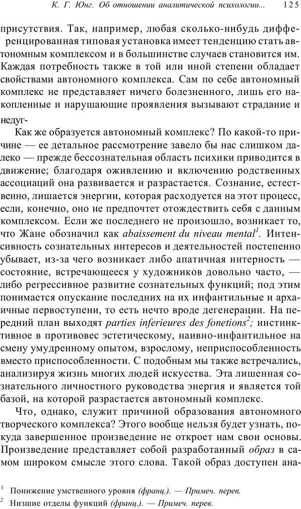 PDF. Классический психоанализ и художественная литература. Лейбин В. М. Страница 125. Читать онлайн