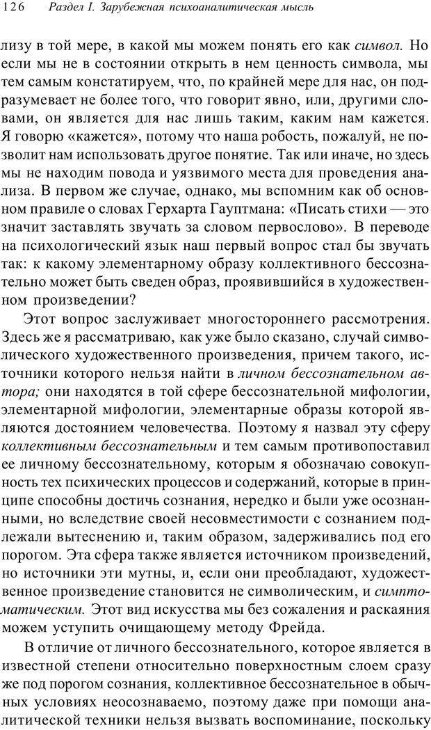 PDF. Классический психоанализ и художественная литература. Лейбин В. М. Страница 126. Читать онлайн