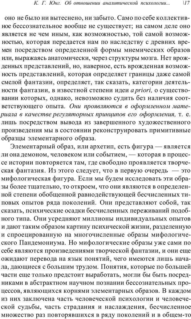 PDF. Классический психоанализ и художественная литература. Лейбин В. М. Страница 127. Читать онлайн