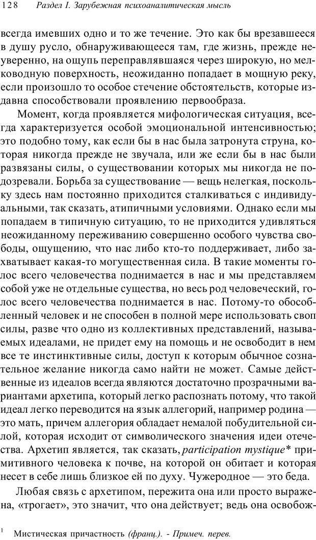 PDF. Классический психоанализ и художественная литература. Лейбин В. М. Страница 128. Читать онлайн