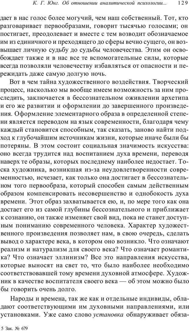 PDF. Классический психоанализ и художественная литература. Лейбин В. М. Страница 129. Читать онлайн