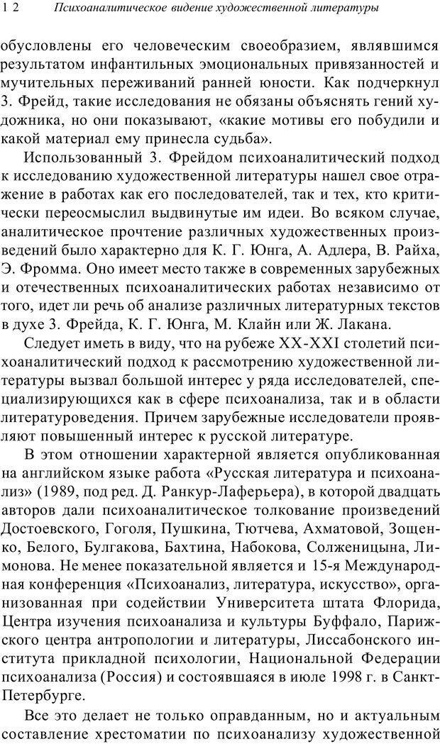 PDF. Классический психоанализ и художественная литература. Лейбин В. М. Страница 13. Читать онлайн