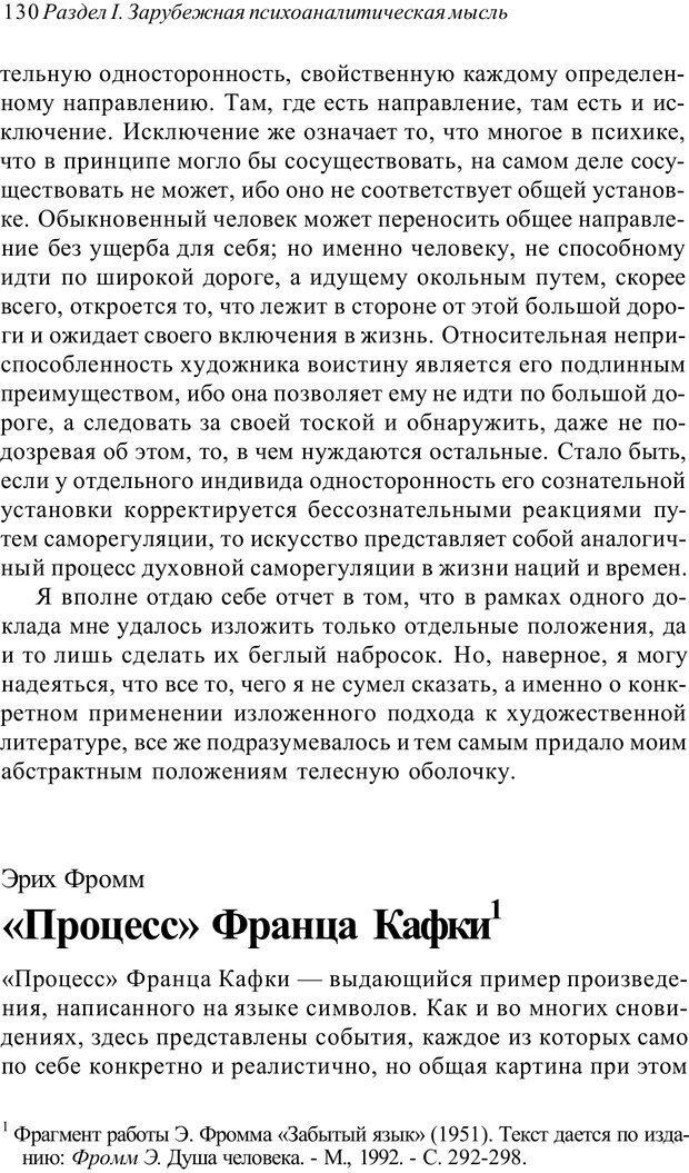 PDF. Классический психоанализ и художественная литература. Лейбин В. М. Страница 130. Читать онлайн
