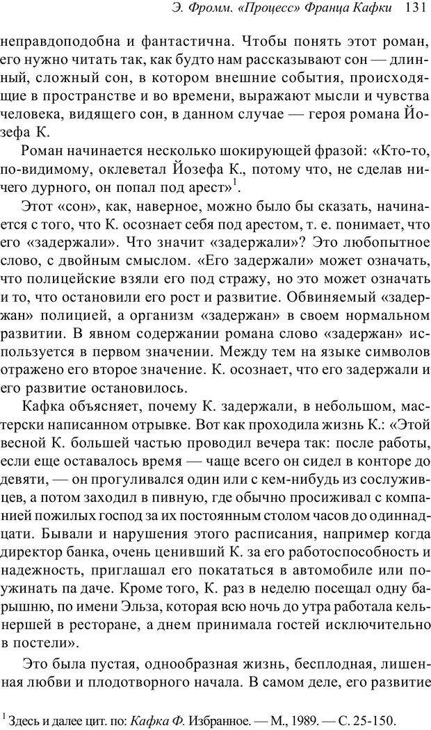 PDF. Классический психоанализ и художественная литература. Лейбин В. М. Страница 131. Читать онлайн