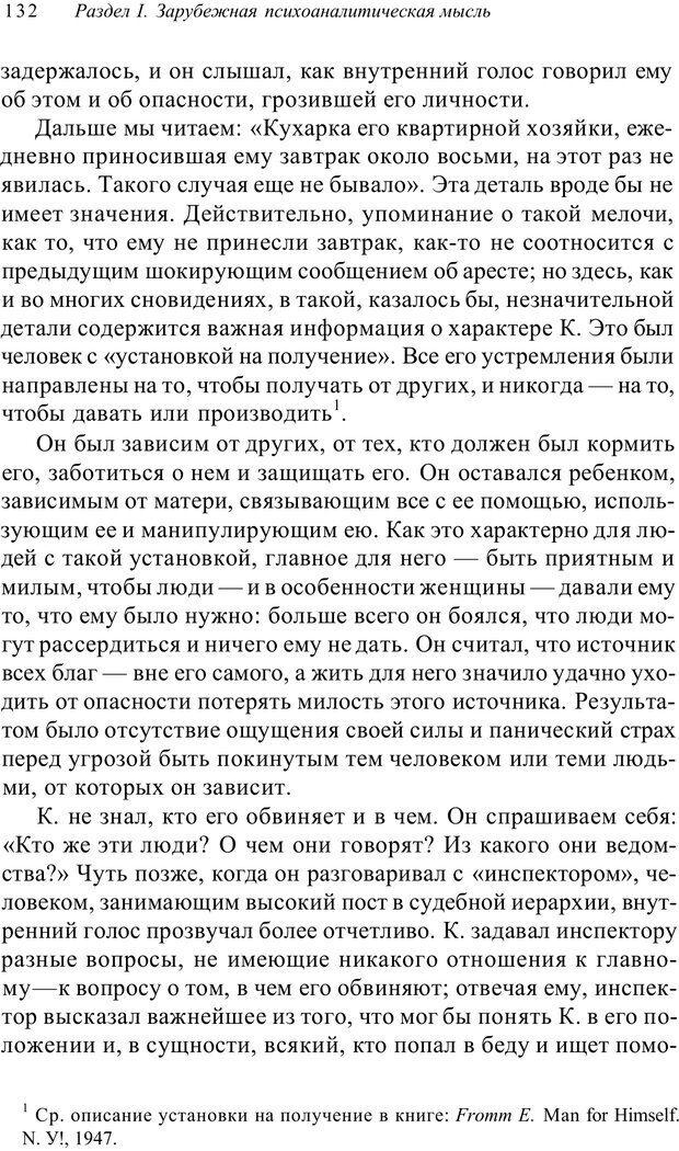 PDF. Классический психоанализ и художественная литература. Лейбин В. М. Страница 132. Читать онлайн