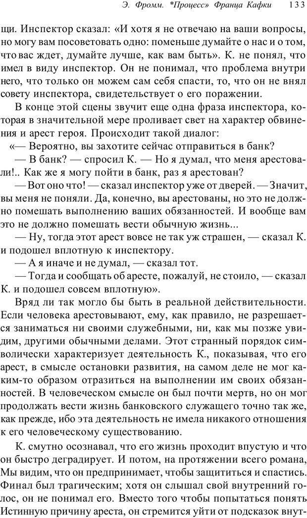 PDF. Классический психоанализ и художественная литература. Лейбин В. М. Страница 133. Читать онлайн