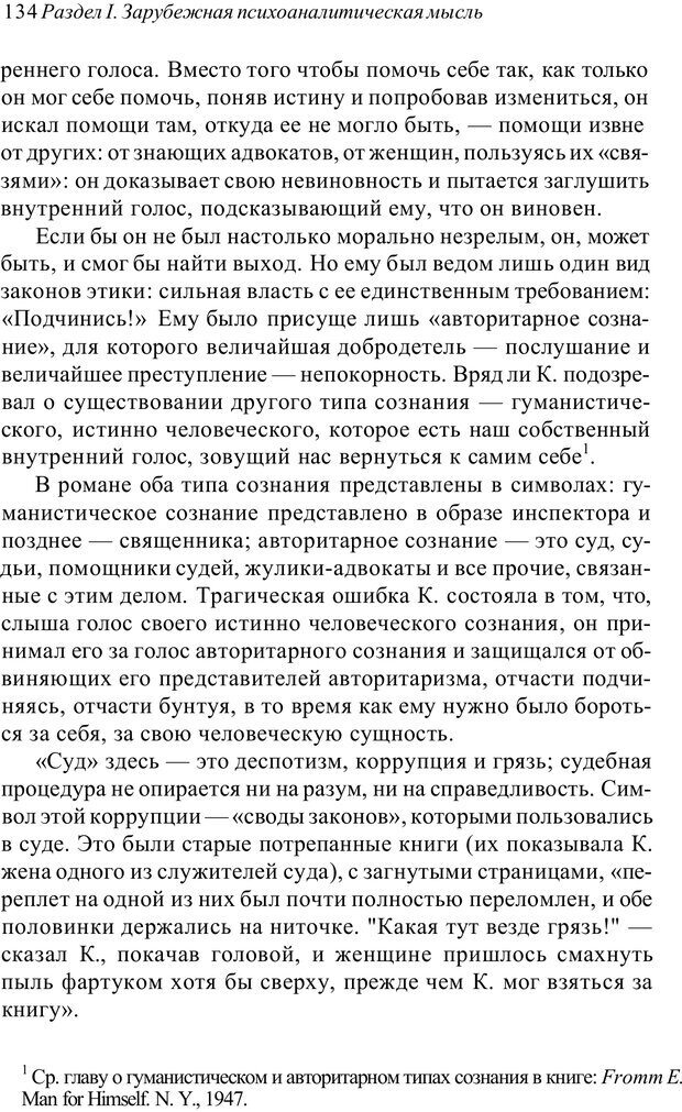 PDF. Классический психоанализ и художественная литература. Лейбин В. М. Страница 134. Читать онлайн