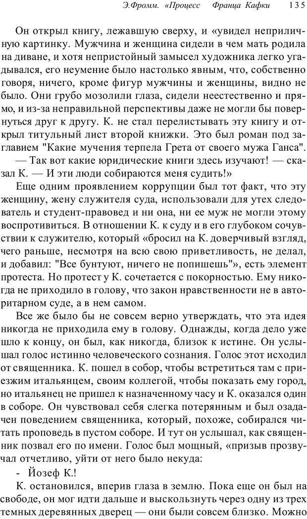 PDF. Классический психоанализ и художественная литература. Лейбин В. М. Страница 135. Читать онлайн