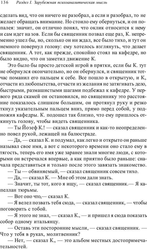 PDF. Классический психоанализ и художественная литература. Лейбин В. М. Страница 136. Читать онлайн
