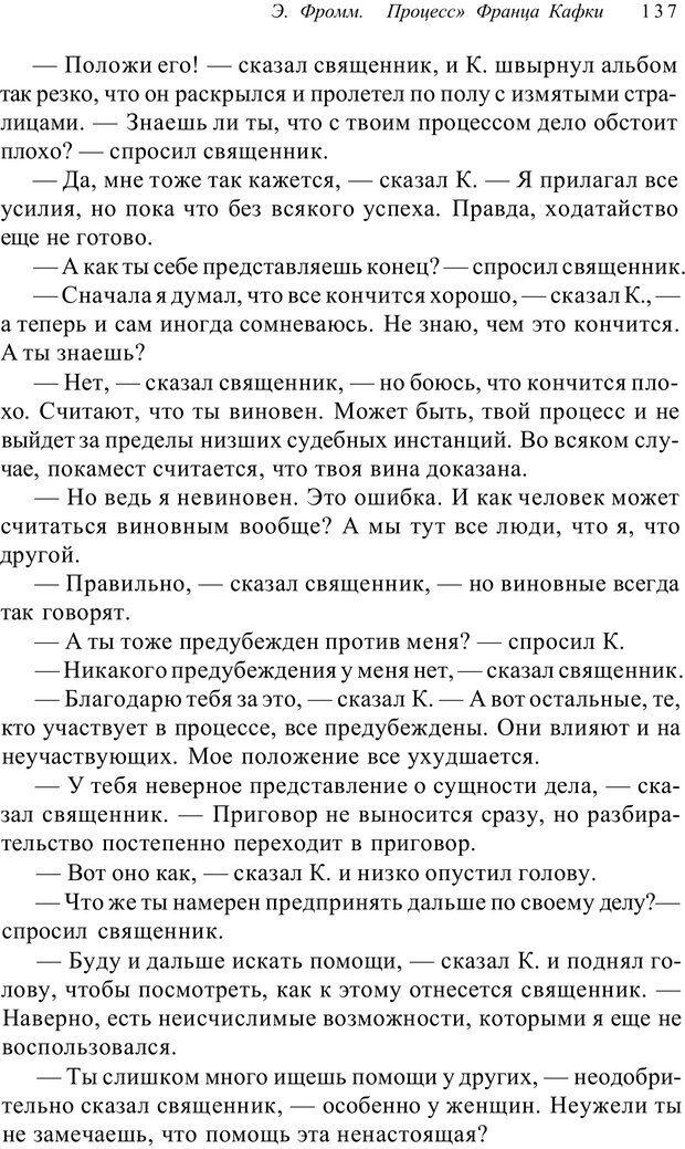 PDF. Классический психоанализ и художественная литература. Лейбин В. М. Страница 137. Читать онлайн