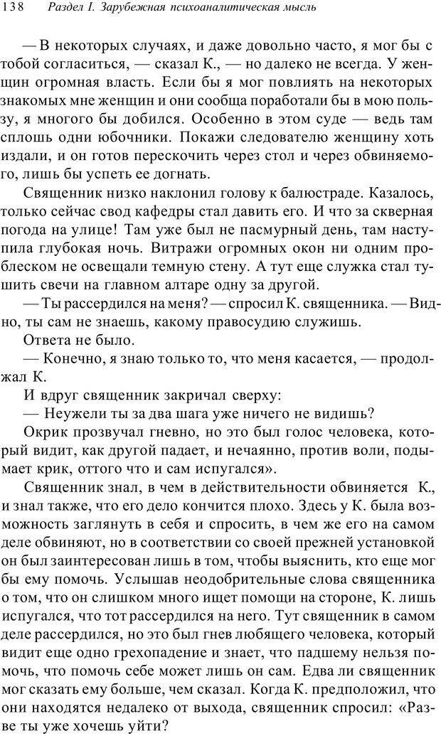 PDF. Классический психоанализ и художественная литература. Лейбин В. М. Страница 138. Читать онлайн