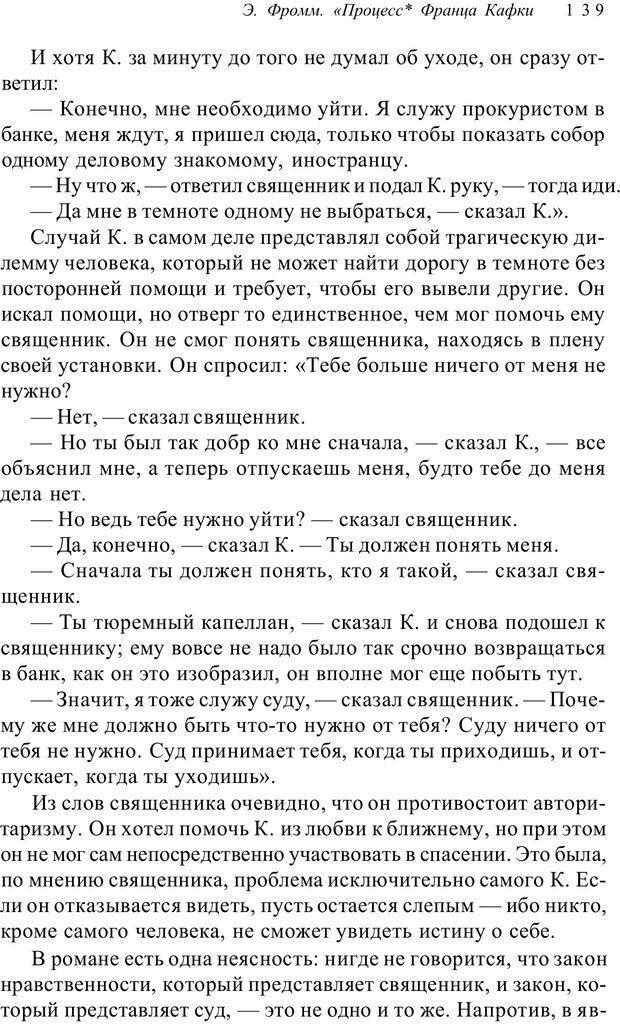 PDF. Классический психоанализ и художественная литература. Лейбин В. М. Страница 139. Читать онлайн