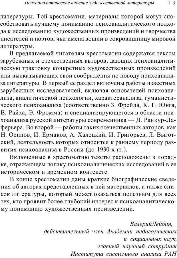 PDF. Классический психоанализ и художественная литература. Лейбин В. М. Страница 14. Читать онлайн
