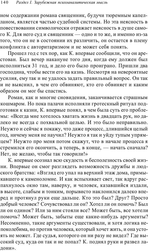 PDF. Классический психоанализ и художественная литература. Лейбин В. М. Страница 140. Читать онлайн