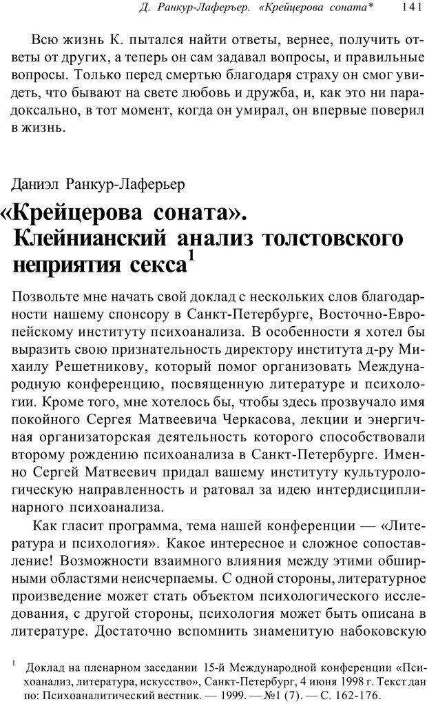 PDF. Классический психоанализ и художественная литература. Лейбин В. М. Страница 141. Читать онлайн