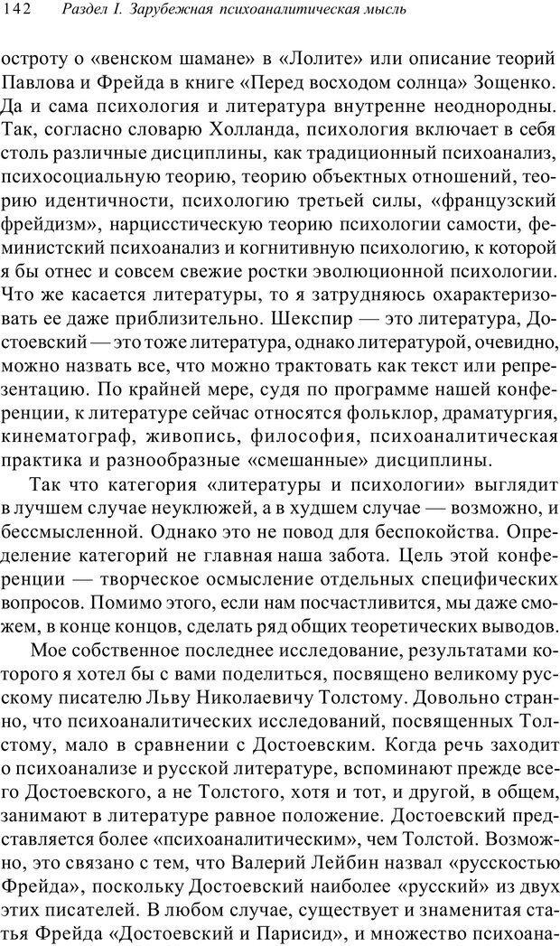 PDF. Классический психоанализ и художественная литература. Лейбин В. М. Страница 142. Читать онлайн