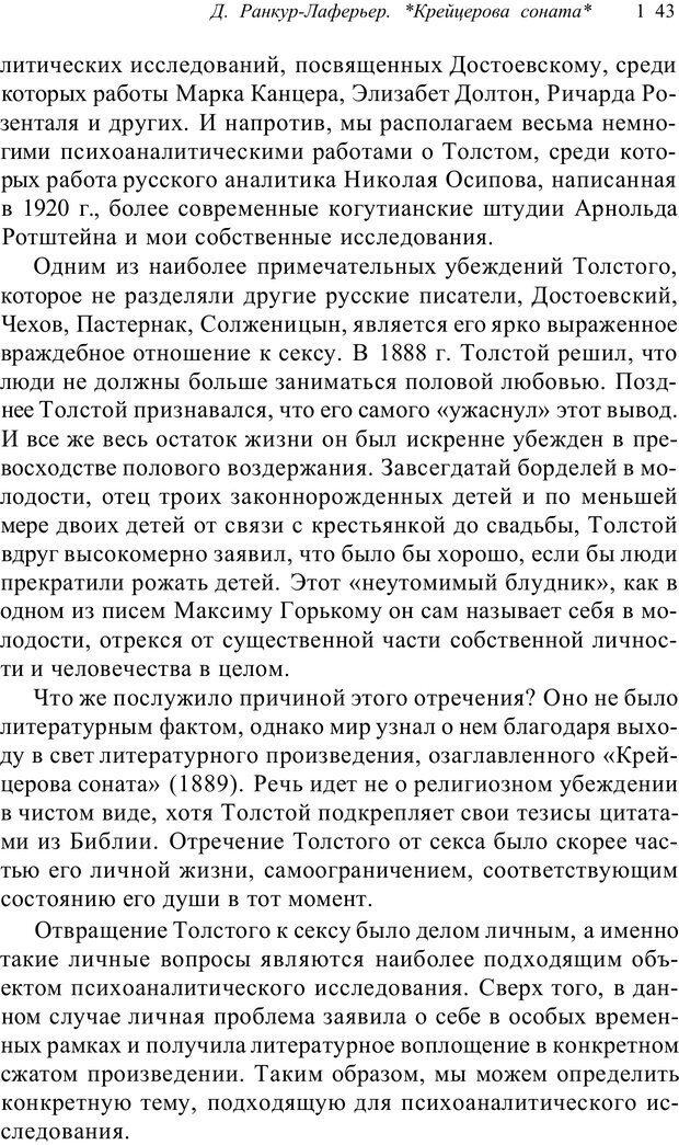 PDF. Классический психоанализ и художественная литература. Лейбин В. М. Страница 143. Читать онлайн