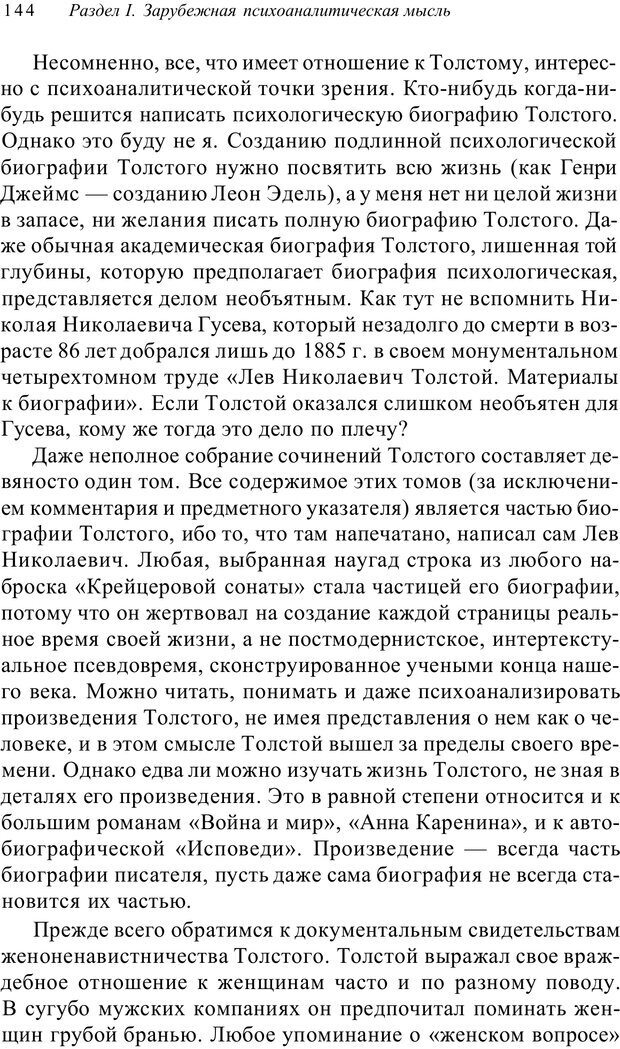 PDF. Классический психоанализ и художественная литература. Лейбин В. М. Страница 144. Читать онлайн