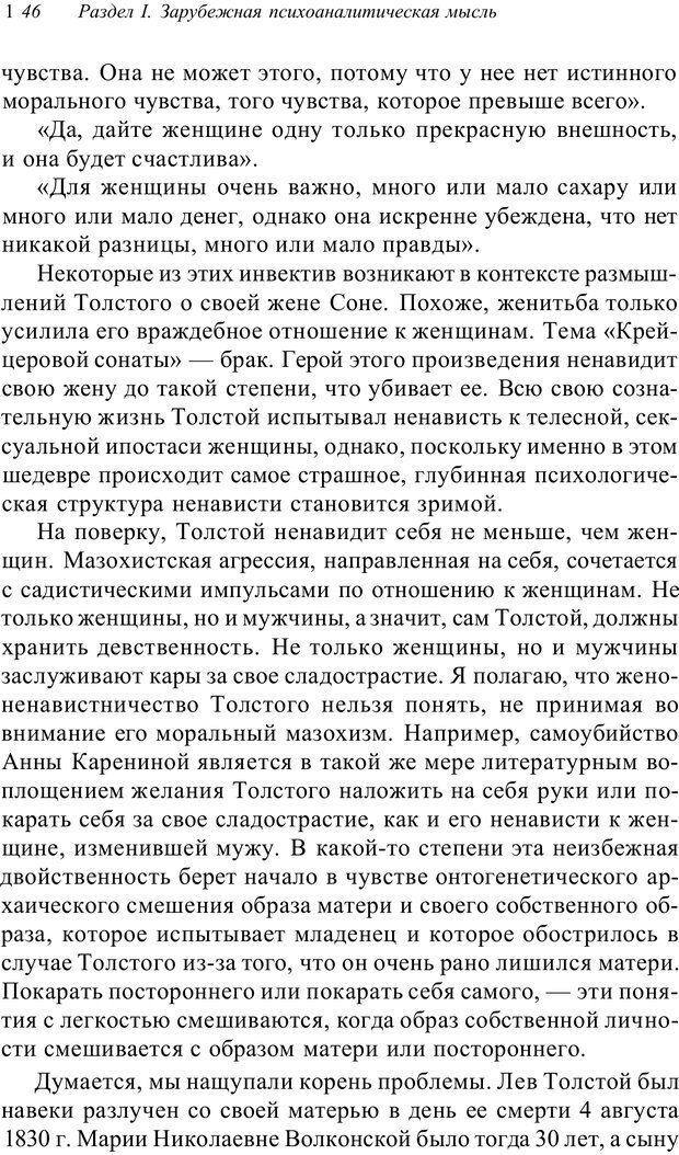 PDF. Классический психоанализ и художественная литература. Лейбин В. М. Страница 146. Читать онлайн