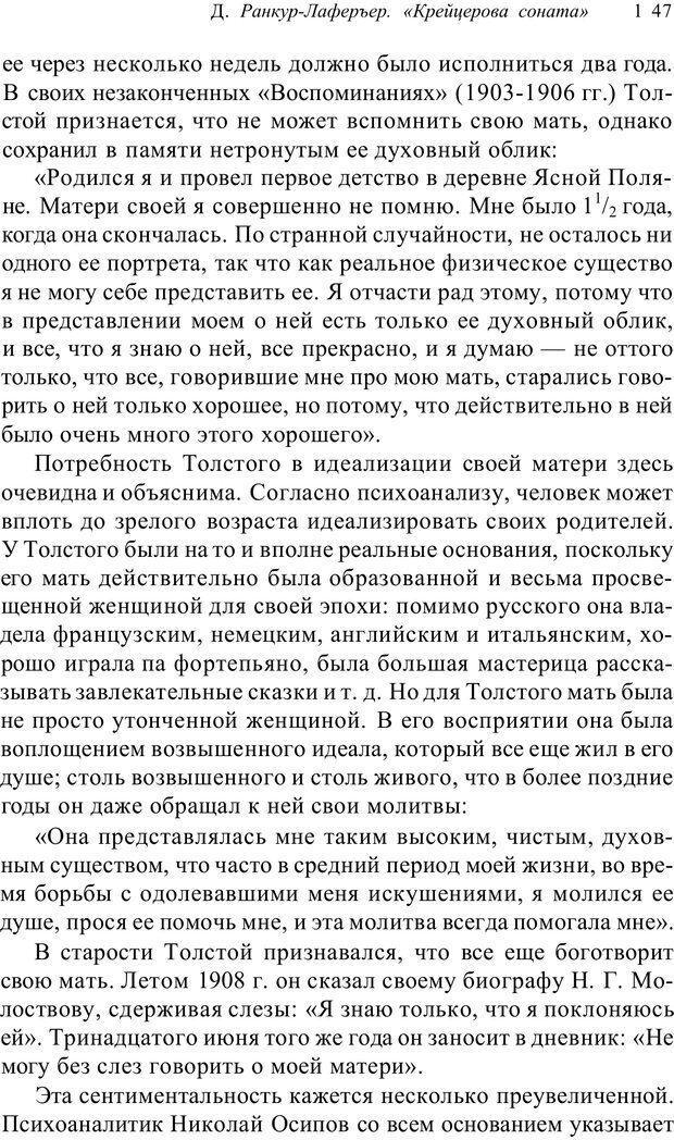 PDF. Классический психоанализ и художественная литература. Лейбин В. М. Страница 147. Читать онлайн