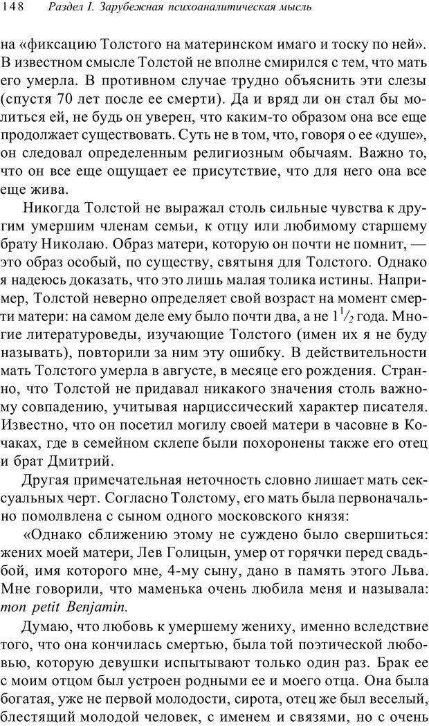 PDF. Классический психоанализ и художественная литература. Лейбин В. М. Страница 148. Читать онлайн
