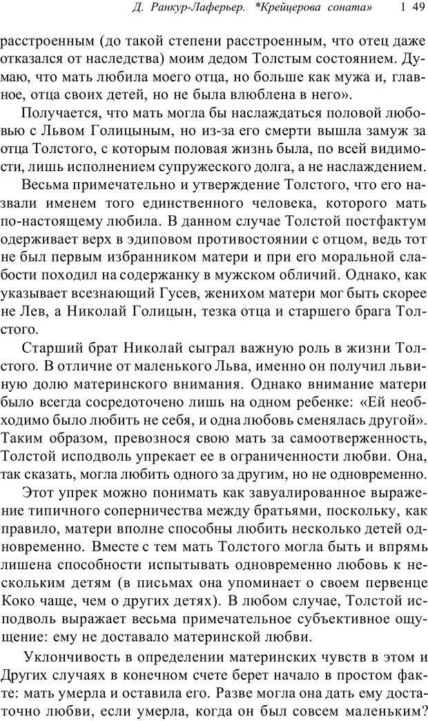 PDF. Классический психоанализ и художественная литература. Лейбин В. М. Страница 149. Читать онлайн