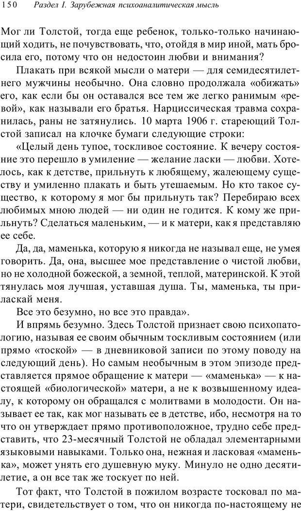 PDF. Классический психоанализ и художественная литература. Лейбин В. М. Страница 150. Читать онлайн
