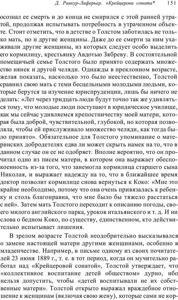 PDF. Классический психоанализ и художественная литература. Лейбин В. М. Страница 151. Читать онлайн