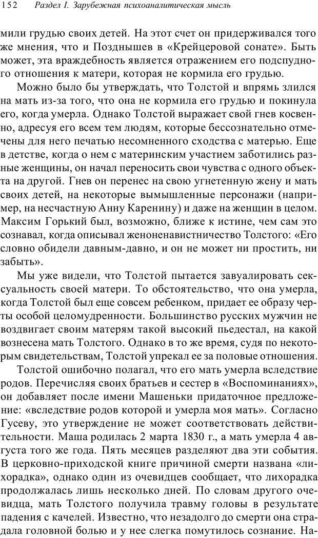 PDF. Классический психоанализ и художественная литература. Лейбин В. М. Страница 152. Читать онлайн