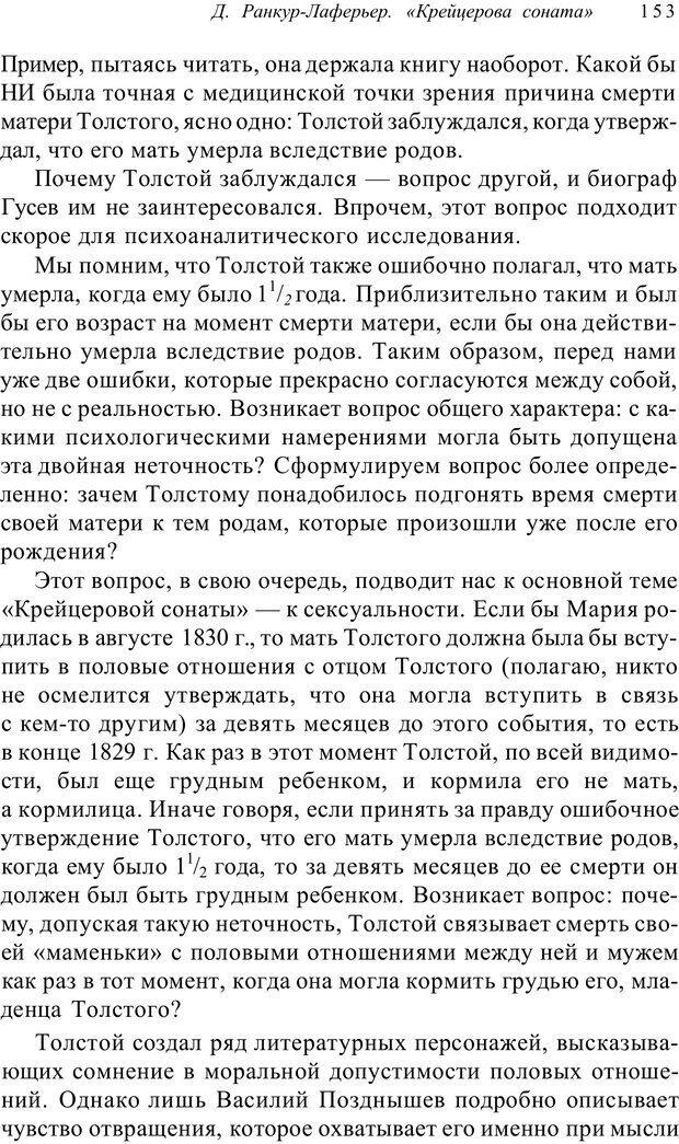 PDF. Классический психоанализ и художественная литература. Лейбин В. М. Страница 153. Читать онлайн