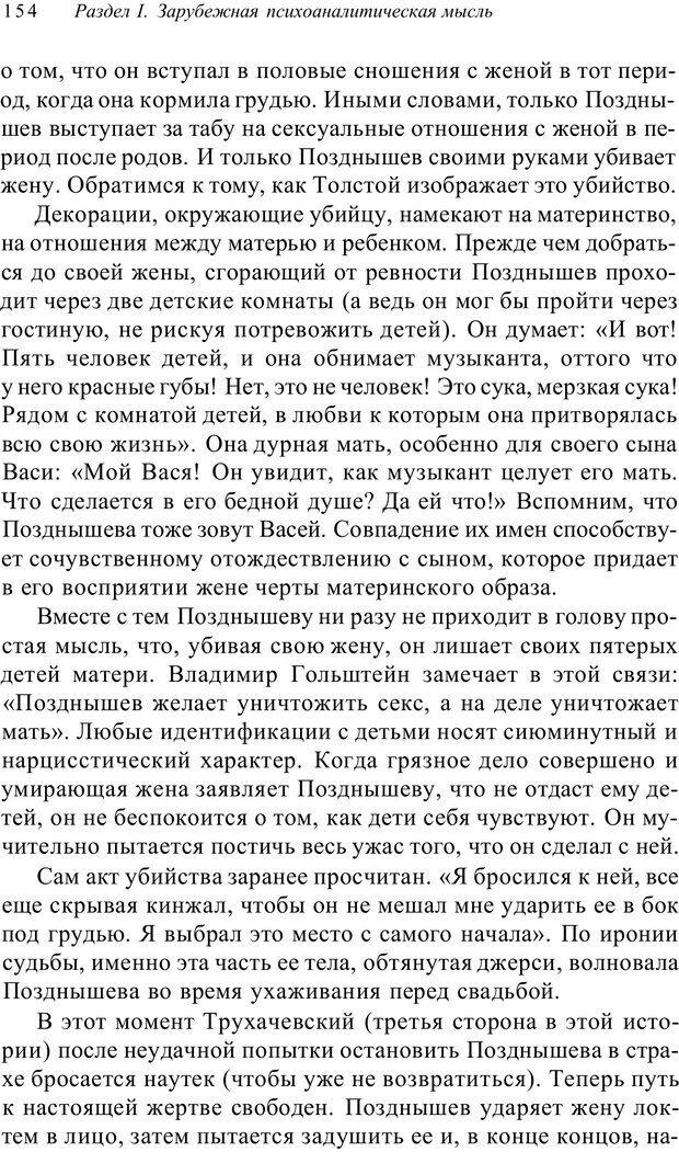 PDF. Классический психоанализ и художественная литература. Лейбин В. М. Страница 154. Читать онлайн