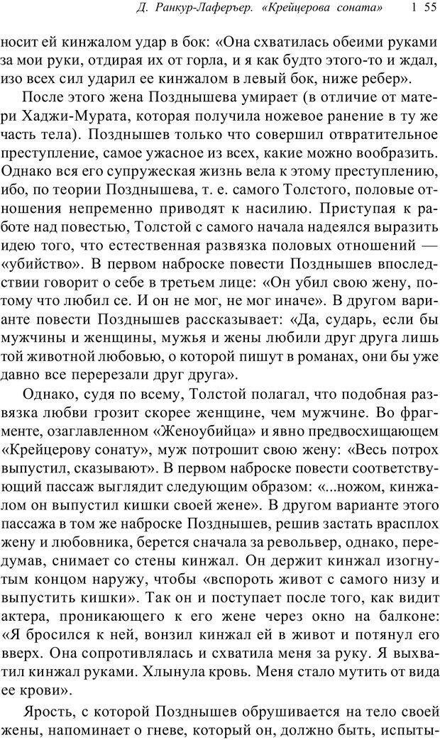 PDF. Классический психоанализ и художественная литература. Лейбин В. М. Страница 155. Читать онлайн