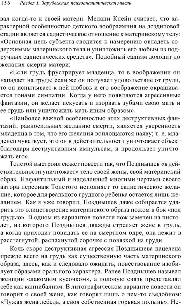 PDF. Классический психоанализ и художественная литература. Лейбин В. М. Страница 156. Читать онлайн