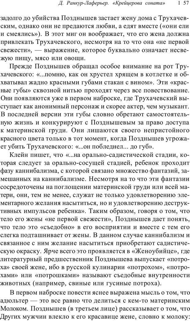 PDF. Классический психоанализ и художественная литература. Лейбин В. М. Страница 157. Читать онлайн