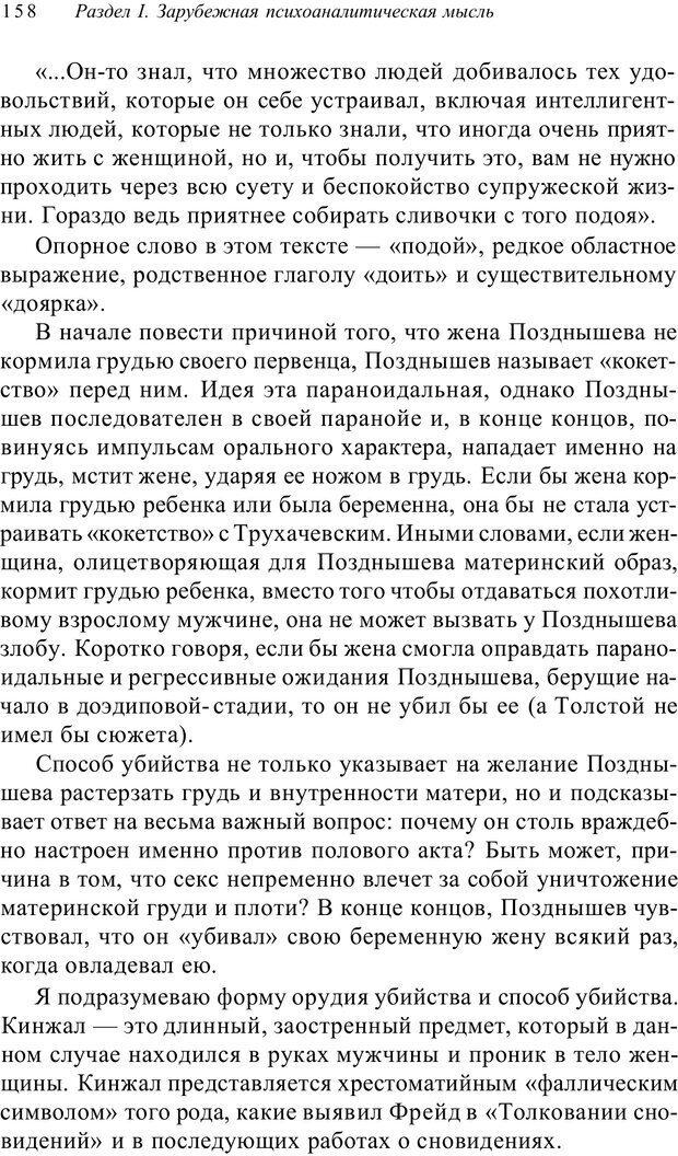 PDF. Классический психоанализ и художественная литература. Лейбин В. М. Страница 158. Читать онлайн