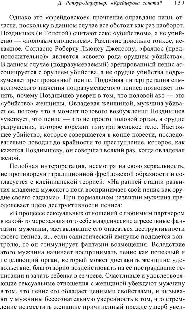 PDF. Классический психоанализ и художественная литература. Лейбин В. М. Страница 159. Читать онлайн