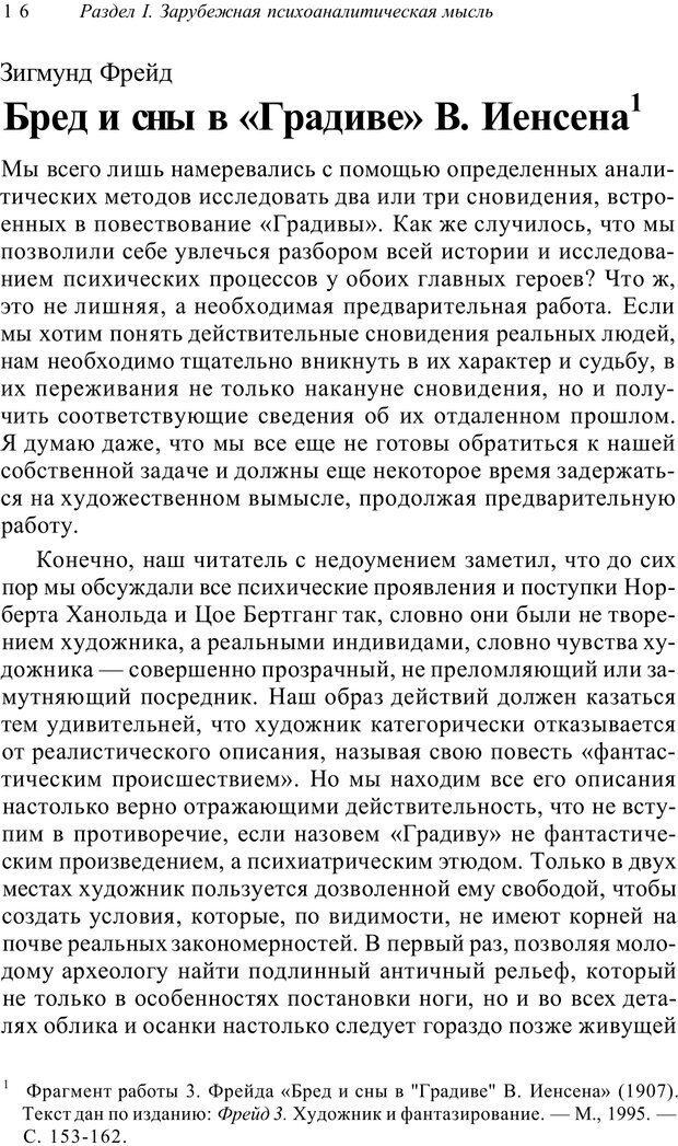 PDF. Классический психоанализ и художественная литература. Лейбин В. М. Страница 16. Читать онлайн