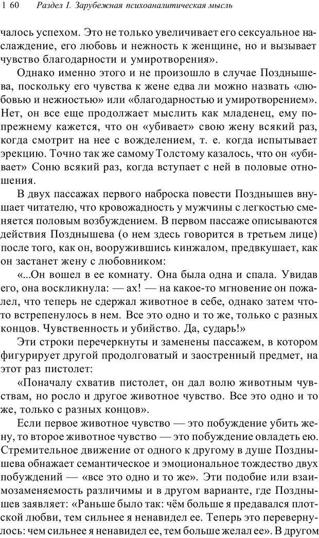 PDF. Классический психоанализ и художественная литература. Лейбин В. М. Страница 160. Читать онлайн