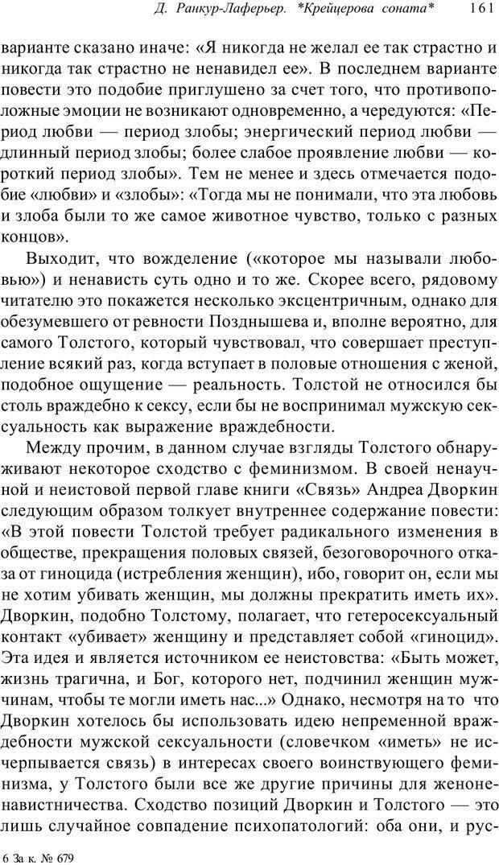PDF. Классический психоанализ и художественная литература. Лейбин В. М. Страница 161. Читать онлайн
