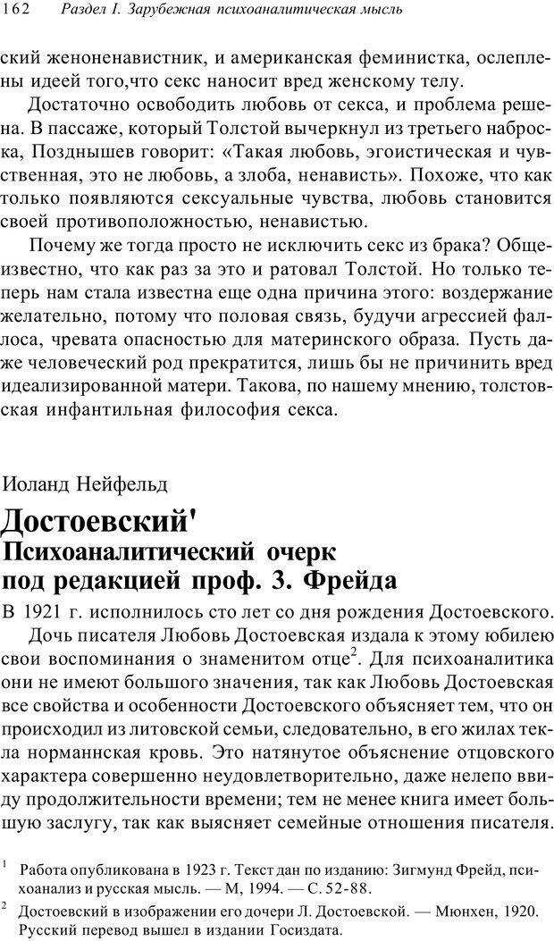 PDF. Классический психоанализ и художественная литература. Лейбин В. М. Страница 162. Читать онлайн