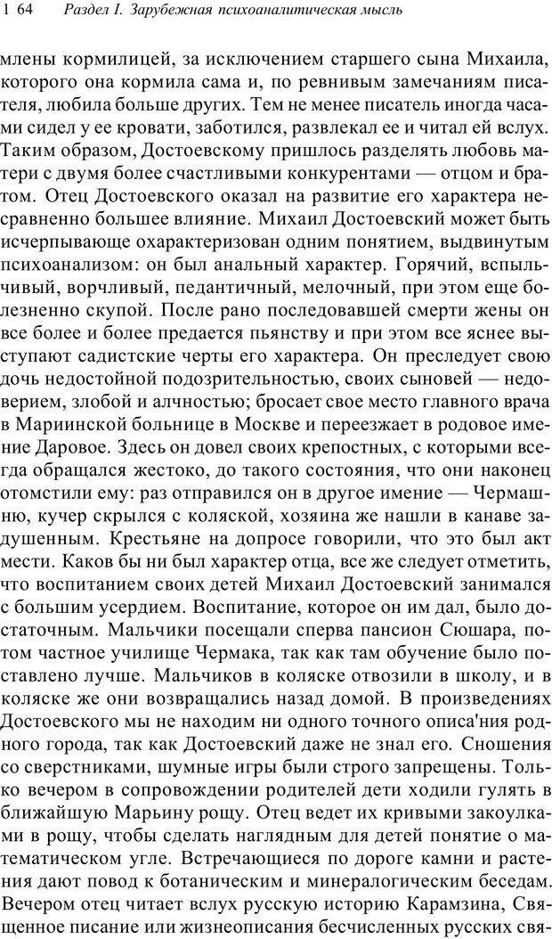 PDF. Классический психоанализ и художественная литература. Лейбин В. М. Страница 164. Читать онлайн