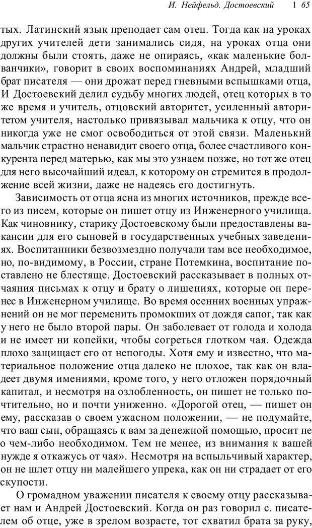 PDF. Классический психоанализ и художественная литература. Лейбин В. М. Страница 165. Читать онлайн