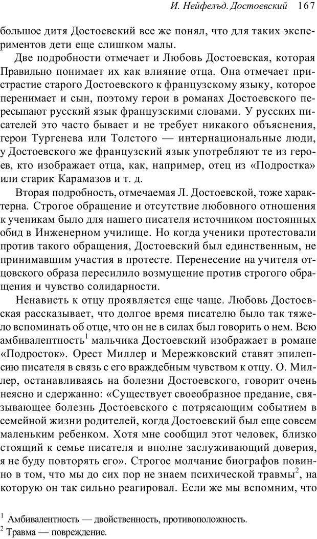 PDF. Классический психоанализ и художественная литература. Лейбин В. М. Страница 167. Читать онлайн