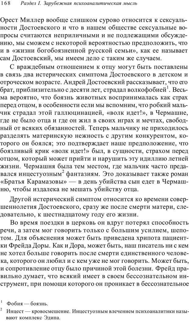 PDF. Классический психоанализ и художественная литература. Лейбин В. М. Страница 168. Читать онлайн