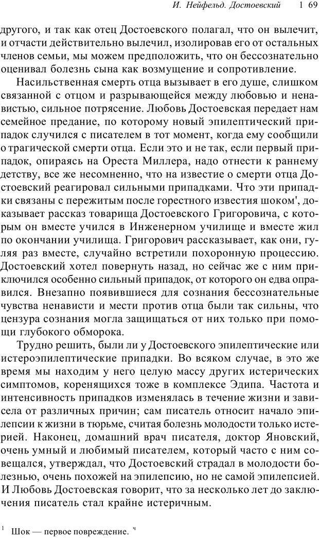 PDF. Классический психоанализ и художественная литература. Лейбин В. М. Страница 169. Читать онлайн